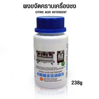 ผงขจัดคราบเครื่องชงกาแฟ Gemilai 238g. 1610-676