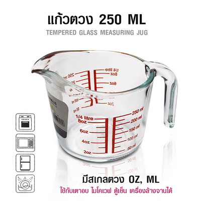 แก้วตวง 250 ML.ใช้กับไมโคเวฟได้ 1610-677