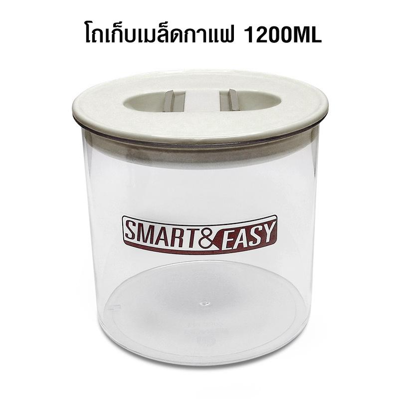 โถพลาสติกเกรด A โถใส่เมล็ดกาแฟ 1200ML. 1610-684