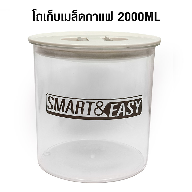 โถพลาสติกเกรด A โถใส่เมล็ดกาแฟ 2000ML. 1610-685