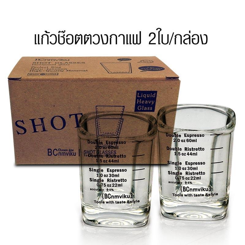 แก้วช็อต แก้วตวงกาแฟ แก้วดับเบิ้ล เอสเปรสโซ่ 2.0 Oz หรือ 60ml 2 ใบ ต่อ กล่อง 1610-680