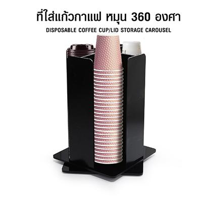 ที่ใส่แก้วกาแฟ หรือ แก้วเครื่องดื่มพลาสติก 4 ช่อง ฐานหมุนได้ 360 องศา 1610-715