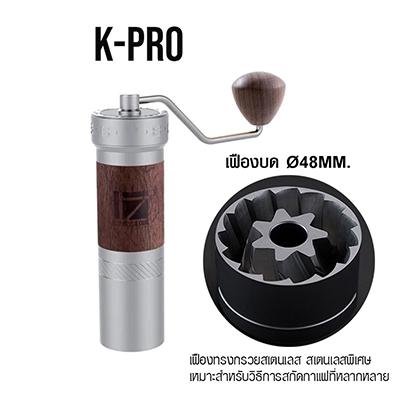 เครื่องบดกาแฟ Kpro ที่บดมือหมุน เฟืองบดทรงกรวย 7 แกน  48 mm. 1614-212-1