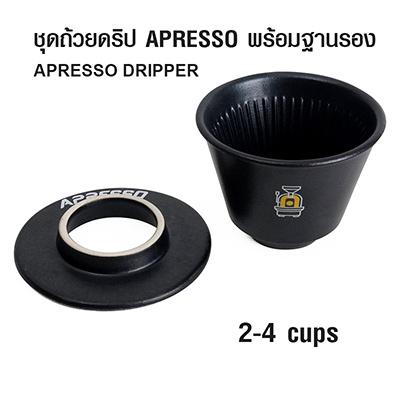 ดริปเปอร์ APRESSO 2-4 cups+ฐานรองดริป 1610-722