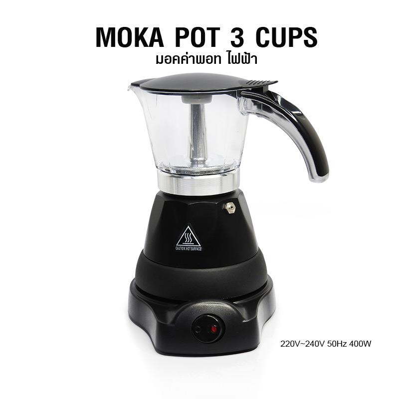 หม้อต้มกาแฟ ไฟฟ้า มอคค่าพอท ขนาด 3 ถ้วย สีดำ 1614-229-C01