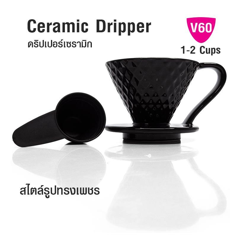 ถ้วยดริปกาแฟ V60 ทรงเพชร 1-2 คัพ สีดำ  1610-725-C01