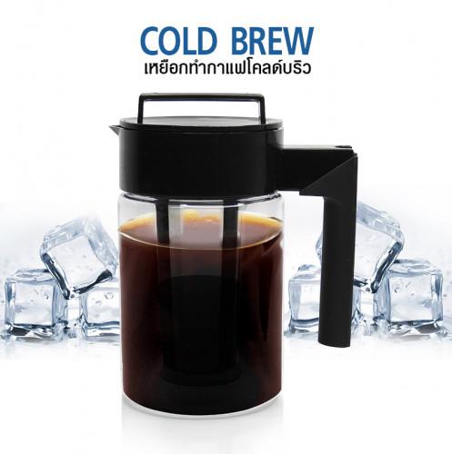 เหยือกทำกาแฟ โคลด์บริว cold brew 900ml
