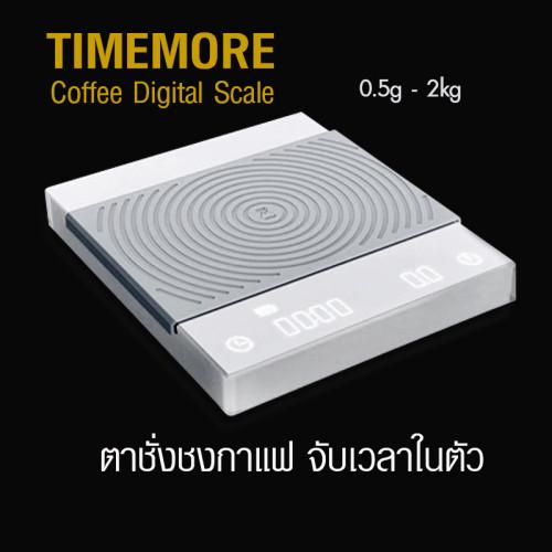 ตาชั่งกาแฟ TIMEMORE จับเวลาในตัว ชั้งได้ 0.5g-2000g สีขาว  0609-105-C05