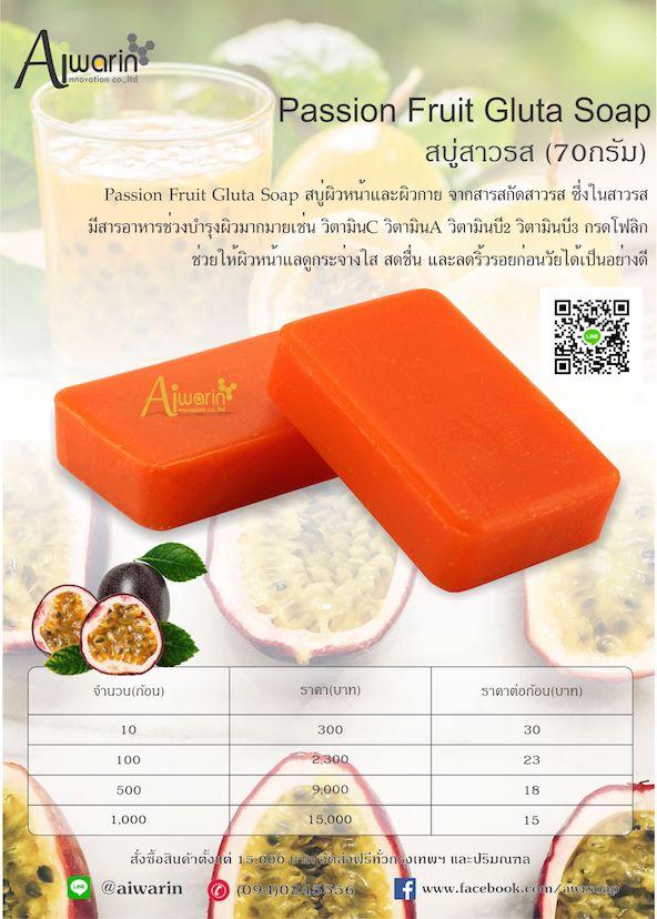 สบู่สาวรส Passion Fruit Gluta Soap (70กรัม)