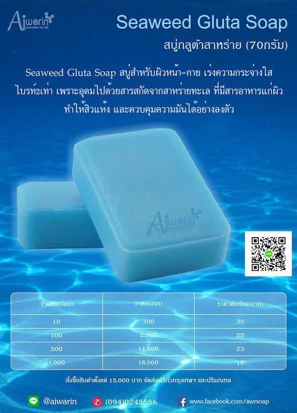 สบู่กลูต้าสาหร่าย Seaweed Gluta Soap (70 กรัม)