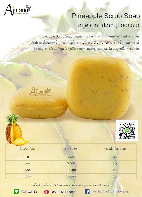 สบู่สครับสัปปะรด Pineapple Scrub Soap (100กรัม)