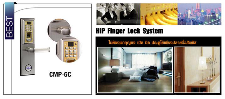โฮเทล ล็อค Hotel LockHIP Finger Lock CMP-6C