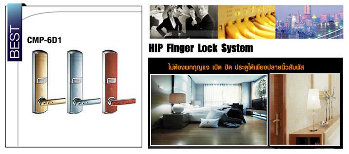 โฮเทล ล็อค Hotel Lock HIP Finger Lock CMP-6D1