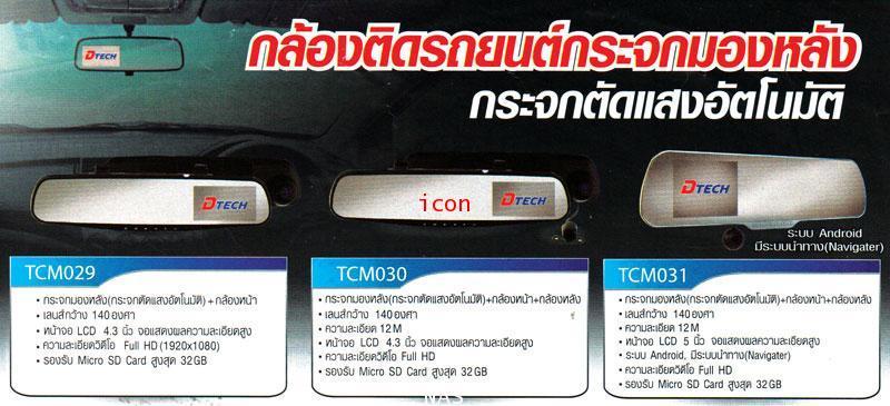 DTECH กล้องติดรถยนต์ TCM029,TCM030,TCM031
