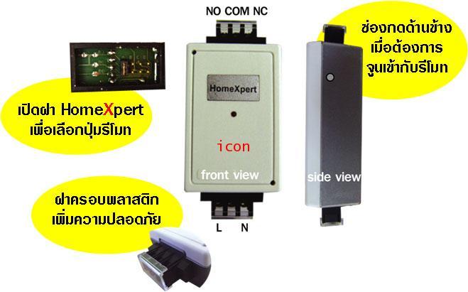 โฮม เอ็กซ์เปิร์ท HomeXpert รุ่น W-01