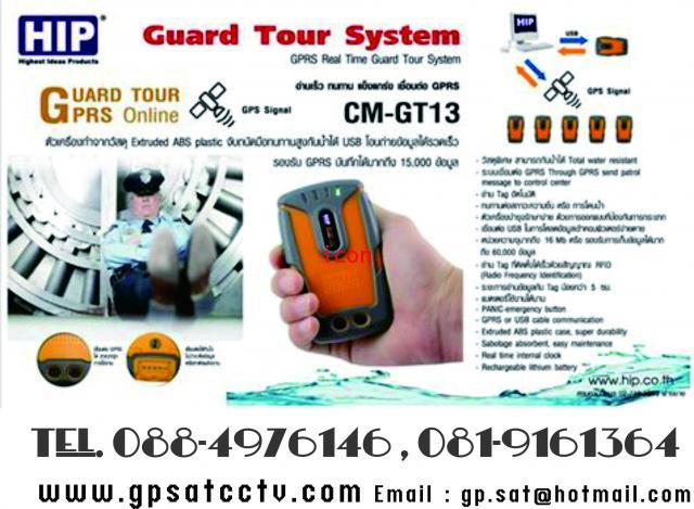 Guardtour CM GT13