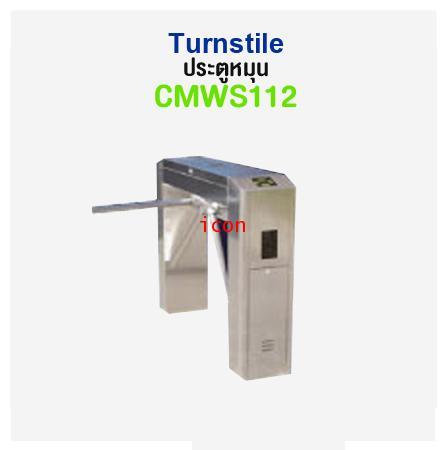 ประตูหมุน Turnstile CMWS112