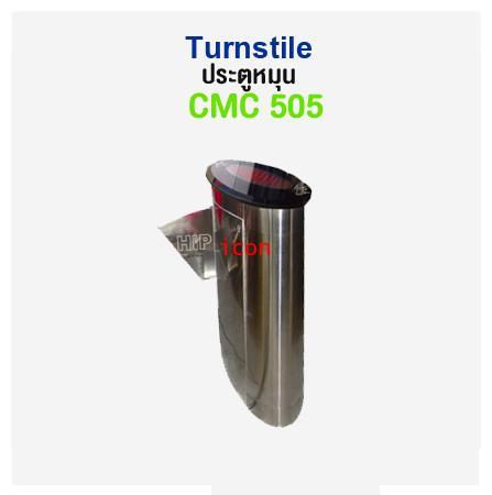 ประตูหมุน Turnstile CMC 505