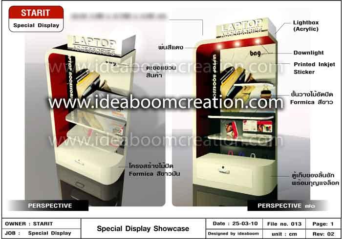 ดิสเพลย์โชว์สินค้า (Products Display)