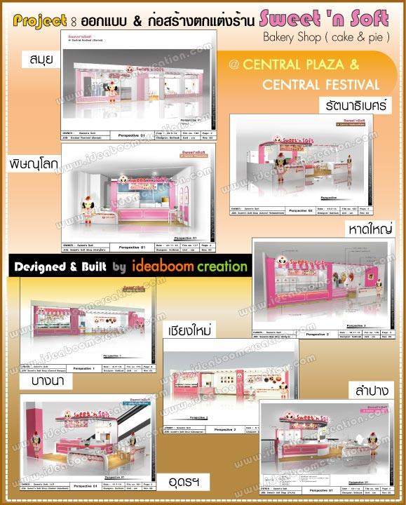งาน Shop Design (ร้านเค้ก Sweet \'n Soft) ออกแบบก่อสร้างร้านค้า รับตกแต่งร้าน