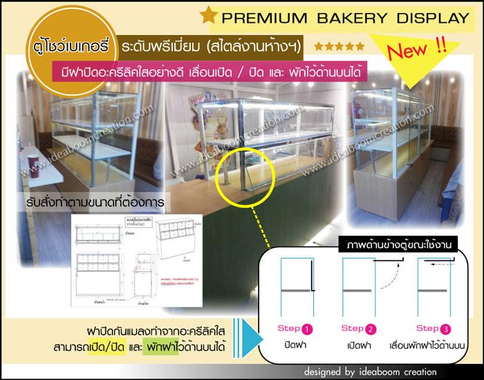 ตู้โชว์เบเกอรี่ (ระดับพรีเมี่ยม) Premium Grade Bakery Display