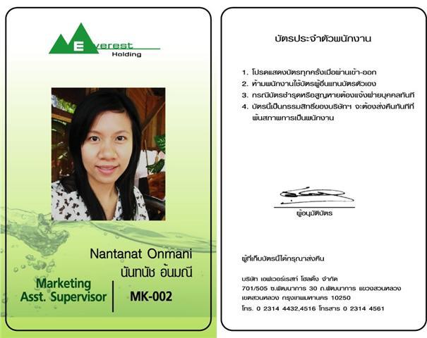บัตรพนักงาน บัตรพลาสติก บัตรพีวีซี Pvc Card บัตรสมาชิก บัตรส่วนลด โทร. 0818112040