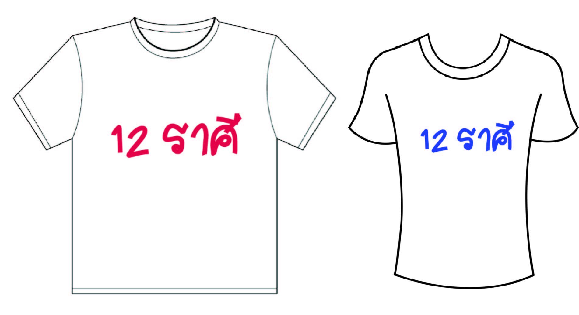 เสื้อยืดสีขาวสำหรับพิมพ์ ภาพสี สวย คงทนสีไม่ตก จำหน่ายราคาปลีกส่ง free size ชายหญิง