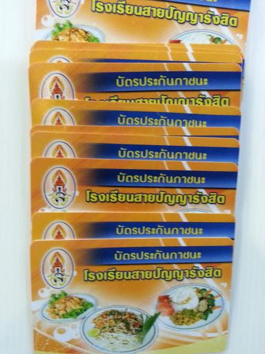 บัตรพลาสติก บัตรพีวีซี Pvc Card บัตรสมาชิก บัตรส่วนลด  พิมพ์ 4สี โทร0818112040