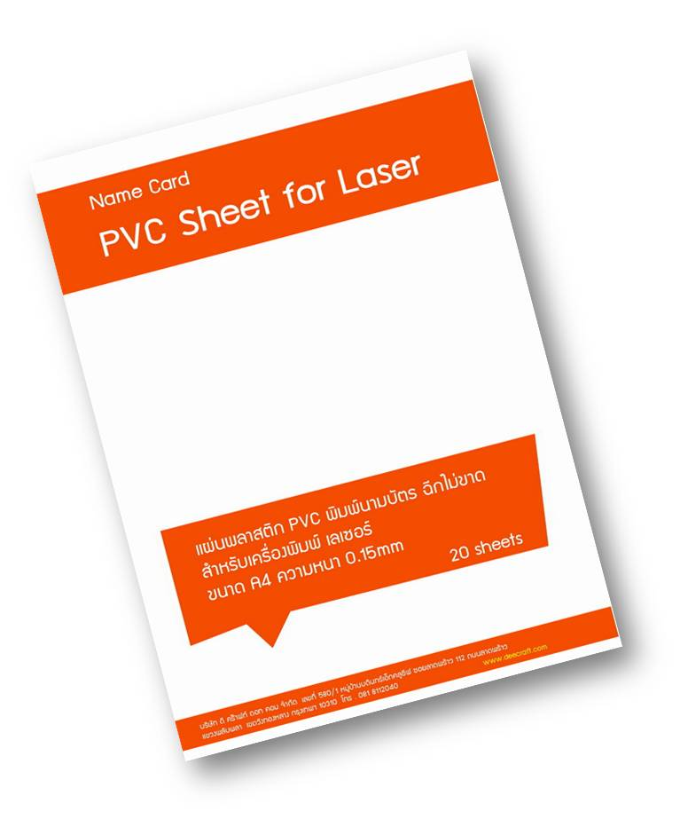แผ่น พีวีซี Pvc Laser Printing sheet สำหรับพิมพ์นามบัตร ขนาด A4 ฉีกไม่ขาด
