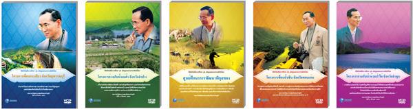 วีดิทัศน์สารคดีเพื่อการศึกษา เทิดทูนพระมหากษัตริย์ไทย ชุด โครงการพระราชดำริ