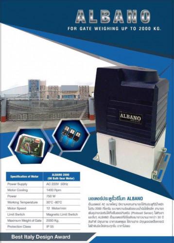 มอเตอร์ประตูรีโมท ALBANO 2000