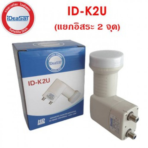 LNBF KU-BAND IDEA SAT ID-K2U TWIN (UNIVERSAL)(9750)