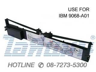 ตลับผ้าหมึกสำหรับเครื่องพิมพ์ IBM 9068-A01