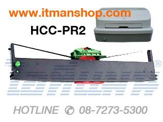 ตลับผ้าหมึก สำหรับ  HCC  PR2