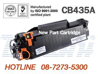 หมึกพิมพ์โทเนอร์ สำหรับ HP 35A,CB435A,P1005,P1006