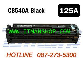 หมึกพิมพ์โทเนอร์ สีดำ สำหรับ HP 125A,CB540A,CP1215,CP1518ni,CM1312nfi