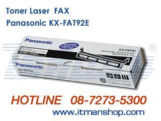 หมึกโทเนอร์ FAX - PANASONIC KX-FAT92E