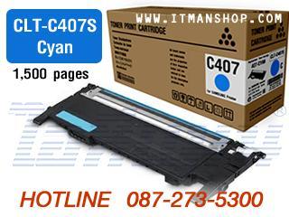 หมึกพิมพ์โทเนอร์ CLT-C407S สีฟ้า สำหรับเครื่องพิมพ์เลเซอร์สี SAMSUNG CLP-320,CLP-325,CLX-3185