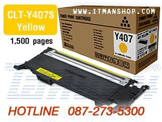 หมึกพิมพ์โทเนอร์ CLT-Y407S สีเหลือง สำหรับเครื่องพิมพ์เลเซอร์สี SAMSUNG CLP-320,CLP-325,CLX-3185