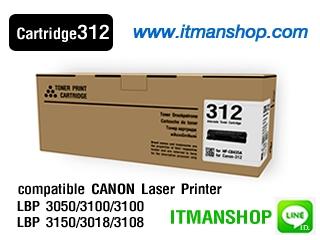 หมึกพิมพ์โทเนอร์ สำหรับ CANON 312,LBP-3010,LBP-3018,LBP-3050,LBP-3100,LBP-3108,LBP-3150