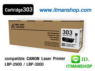 หมึกพิมพ์โทเนอร์ สำหรับ CANON 303,LBP-2900,LBP-3000
