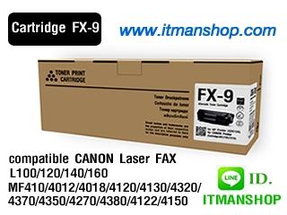 หมึกพิมพ์โทเนอร์ สำหรับ CANON FX-9,FAX L100/120/140/160,MF4010/4120/4320/4380/4122