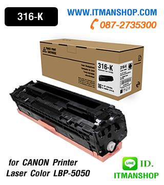 หมึกพิมพ์โทเนอร์ สีดำ (K) สำหรับ CANON 316,LBP-5050