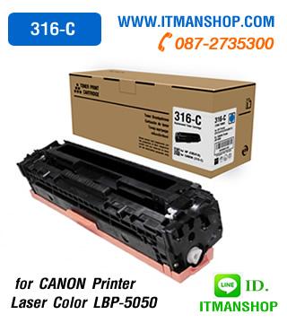 หมึกพิมพ์โทเนอร์ สีฟ้า (C) สำหรับ CANON 316,LBP-5050