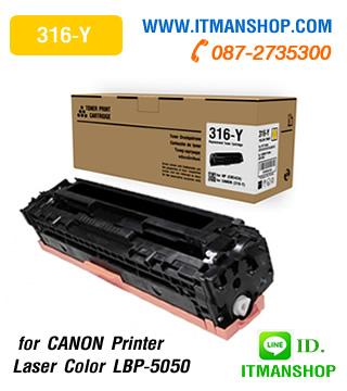 หมึกพิมพ์โทเนอร์ สีเหลือง (Y) สำหรับ CANON 316,LBP-5050