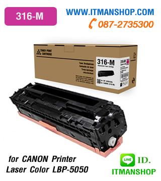 หมึกพิมพ์โทเนอร์ สีบานเย็น (M) สำหรับ CANON 316,LBP-5050