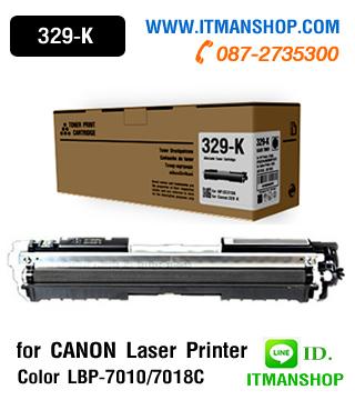 หมึกพิมพ์โทเนอร์ สีดำ ตลับ Cartridge 329 K สำหรับ CANON LBP-7018C,LBP-7010
