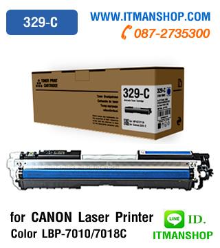 หมึกพิมพ์โทนเนอร์ สีฟ้า ตลับ Cartridge 329 C สำหรับ CANON LBP-7018C,LBP-7010
