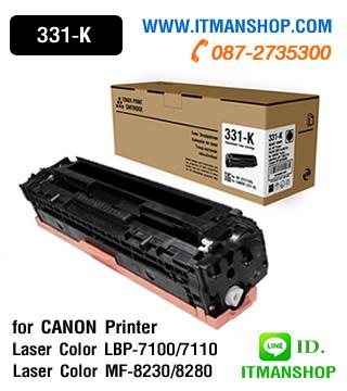 หมึกพิมพ์โทนเนอร์ สีดำ ตลับ Cart 331 K สำหรับ CANON LBP-7100/7110/7200,MF-628/8210/8280