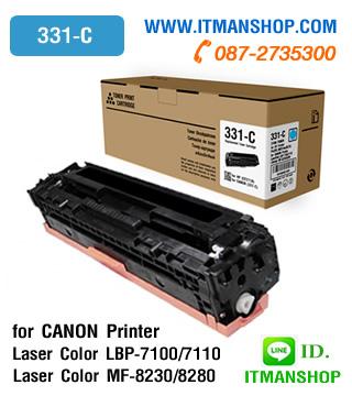 หมึกพิมพ์โทนเนอร์ สีฟ้า ตลับ CRT-331 C สำหรับ CANON LBP-7100/7110/7200,MF-628/8210/8280